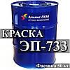 ЭП-773 эмаль для окраски загрунтованных и незагрунтованных  металлических поверхностей купить Киев