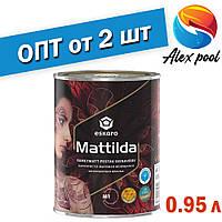 ESKARO MATTILDA Інтер'єрна фарба з воском 0,95 л - Полноматовая миюча фарба для стін, стійка до миття