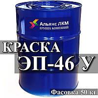 ЭП-46 У эмаль для противокоррозионной защиты судовых конструкций купить Киев