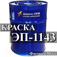 ЭП-1143 эмаль для окрашивания панелей приборов с целью получения защитно-декоративного купить Киев