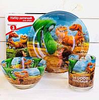Подарунковий набір дитячого посуду Хороший Динозавр із скла