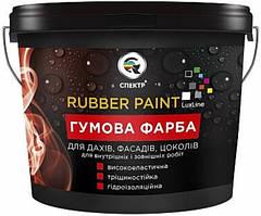 """Гумова фарба """"Спектр"""" Rubber Paint 12кг, темно-вишнева"""