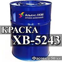 ХВ-5243 хв-5243 необрастайка для защиты от обрастания, коррозии подводной части судов. купить Киев
