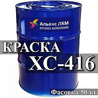 ХС-416 емаль срібна для захисту від корозії підводної частини суден купити Київ