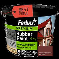 Краска резиновая Farbex красно-коричневая матовая RAL 3009, 6 кг