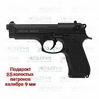 Стартовый пистолет Retay Mod 92 под холостой патрон 9 мм