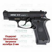 Стартовий пістолет Retay 84FS 9 мм копія Beretta M84FS