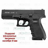Стартовий пістолет Retay G19C 14 зарядний (Glock 19)