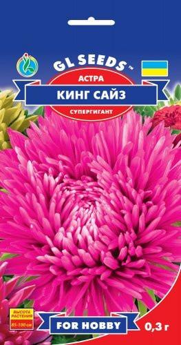 Семена Астры Кинг Сайз (0.3г), For Hobby, TM GL Seeds