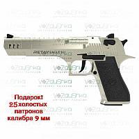 Стартовий пістолет Retay Eagle-XU 9 мм (Desert Eagle) satin
