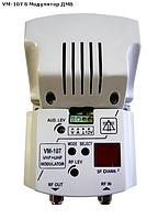 Модулятор VM-107 S