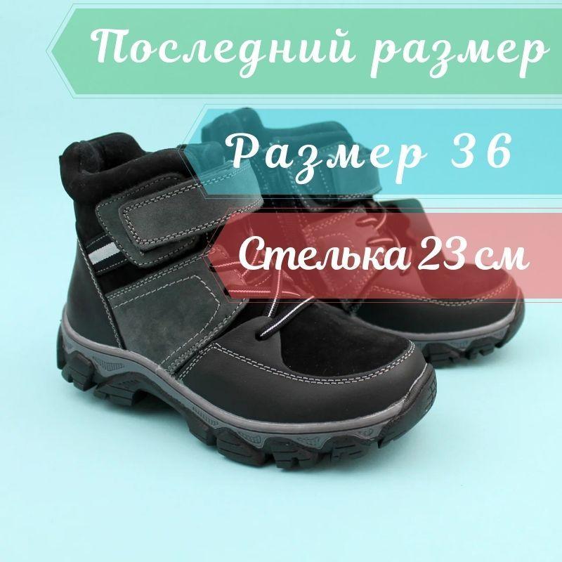 Зимние черные ботинки мальчику тм Bi&Ki кожа размер 36