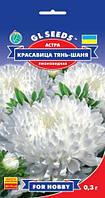 Семена Астры Красавица Тянь-Шаня (0.3г), For Hobby, TM GL Seeds