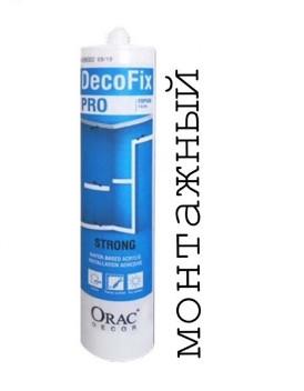 Клей монтажний FDP500 Orac Decofix Pro 310 мл на водній основі акриловий.