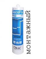Клей монтажный FDP500 Orac Decofix Pro 310 мл акриловый  на водной основе.