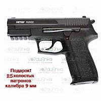 Стартовий пістолет Retay 2022 копія Sig Sauer SP2022