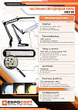 Світлодіодна лампа настільна ЕВРОСВЕТ Ridy-09 9Вт чорна, фото 5