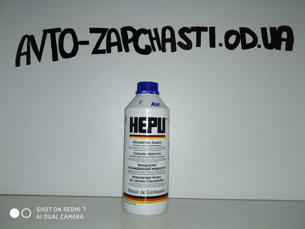 Антифриз G11 HEPU синий концентрат -80°C 1.5л