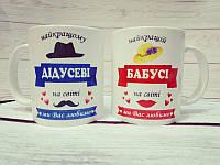 """Парные белые чашки (кружки) с принтом """"Дідуся. Бабуся"""""""