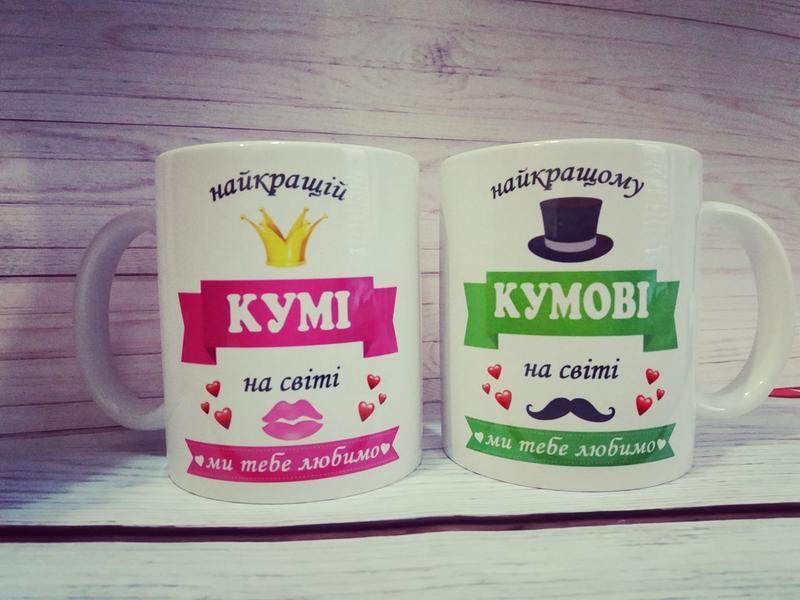 """Парные белые чашки (кружки) с принтом """"Кумі. Куму"""""""