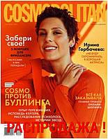 Журнал COSMOPOLITAN №9 сентябрь 2020