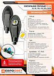 Світильник світлодіодний консольний ЕВРОСВЕТ 250Вт 6400К ST-250-04 22500Лм IP65, фото 4