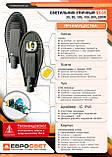 Светильник светодиодный консольный ЕВРОСВЕТ 50Вт 6400К ST-50-05  4500Лм IP65, фото 3