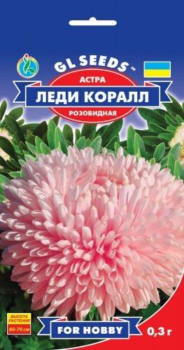 Семена Астры Леди Коралл (0.3г), For Hobby, TM GL Seeds