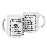 """Парные белые чашки (кружки) с принтом """"Він любить. Вона любить"""""""
