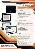 Прожектор світлодіодний ЕВРОСВЕТ 200Вт 6400К EV-200-504 PRO 18000Лм, фото 4