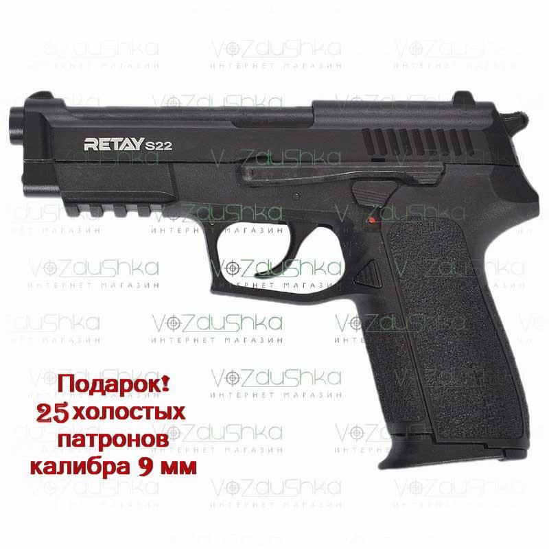 Стартовый пистолет Retay S22 калибр 9 мм