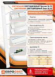 Світильник світлодіодний 52Вт ПРИЗМА-SL 4200К 4500Лм 1200мм, фото 4