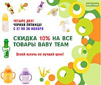 """Black Friday! 27-30 ноября 2020 ТМ """"BabyTeam"""" со скидкой 10 %!"""