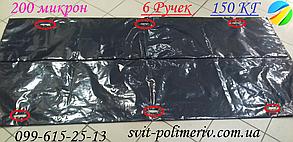 Санітарні пакети 6 ручок 150 кг 9XL