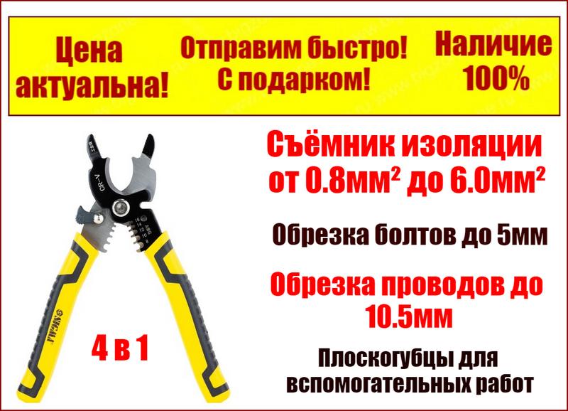 Съёмник изоляции многофункциональный + кабелерез + плоскогубцы 195 мм SIGMA 4371461