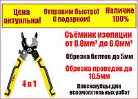 Съёмник изоляции многофункциональный + кабелерез + плоскогубцы 195 мм SIGMA 4371461, фото 1