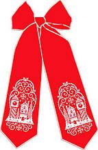 БН-05. Бант новорічний червоний під вишивку бісером та нитками.