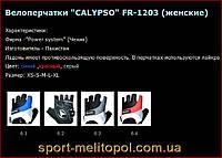 Power System FR-1203 Велоперчатки  женские CALYPSO  Цвет: синий, красный, черный