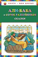 Книга: Али-баба и сорок разбойников. Сказки