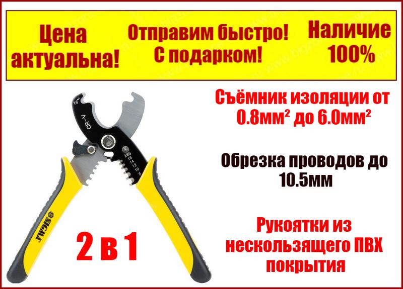 Съёмник изоляции многофункциональный + кабелерез 175 мм SIGMA 4371471