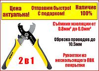 Съёмник изоляции многофункциональный + кабелерез 175 мм SIGMA 4371471, фото 1