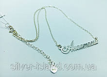 Серебряная цепочка с именным подвесом Анастасия