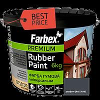 Краска резиновая Farbex Графит матовая, 6 кг, фото 1