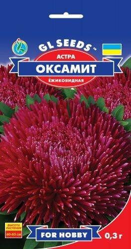 Семена Астры Оксамит (0.3г), For Hobby, TM GL Seeds