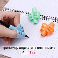 Держатель для ручки для правильного письма Yaoni Ting, набор 3 шт. / Тренажер держатель для письма набор 3 шт