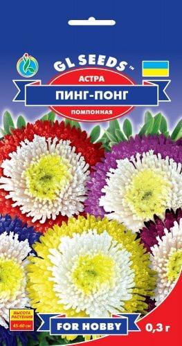 Семена Астры Пинг-Понг (0.3г), For Hobby, TM GL Seeds