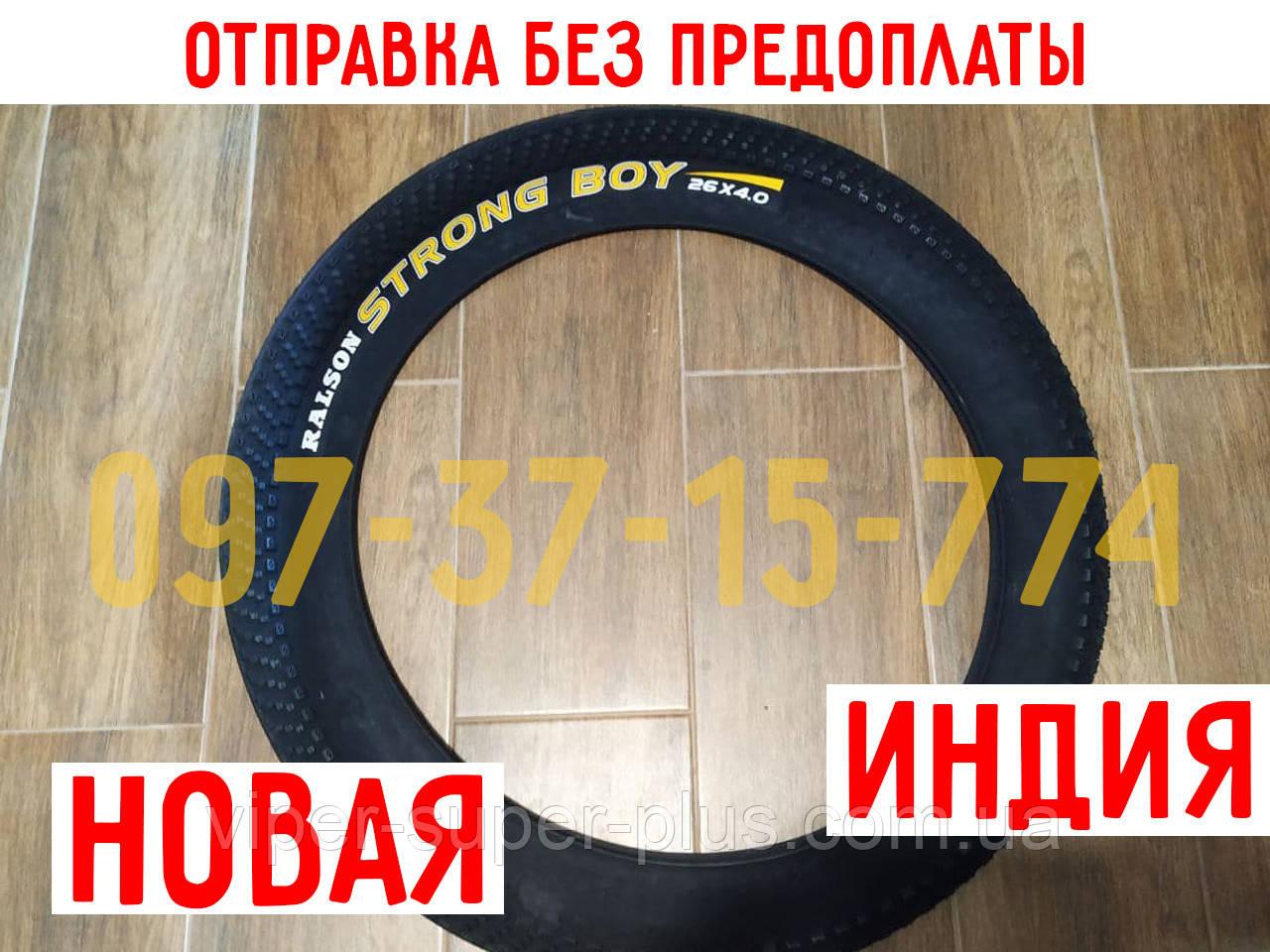 ✅ Fet Bike Велосипедна Покришка (Шина) на Fat Bike (Фэтбайк) Ralson R 4161 STRONG BOY 26x4.0 - НОВА РЕЗИНА
