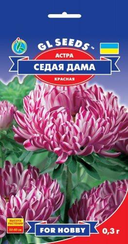 Семена Астры Седая Дама красная (0.3г), For Hobby, TM GL Seeds
