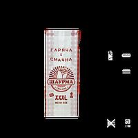 Бумажный пакет уголок «Шаурма XXXL» белый 270х100х50 мм (244) , фото 1