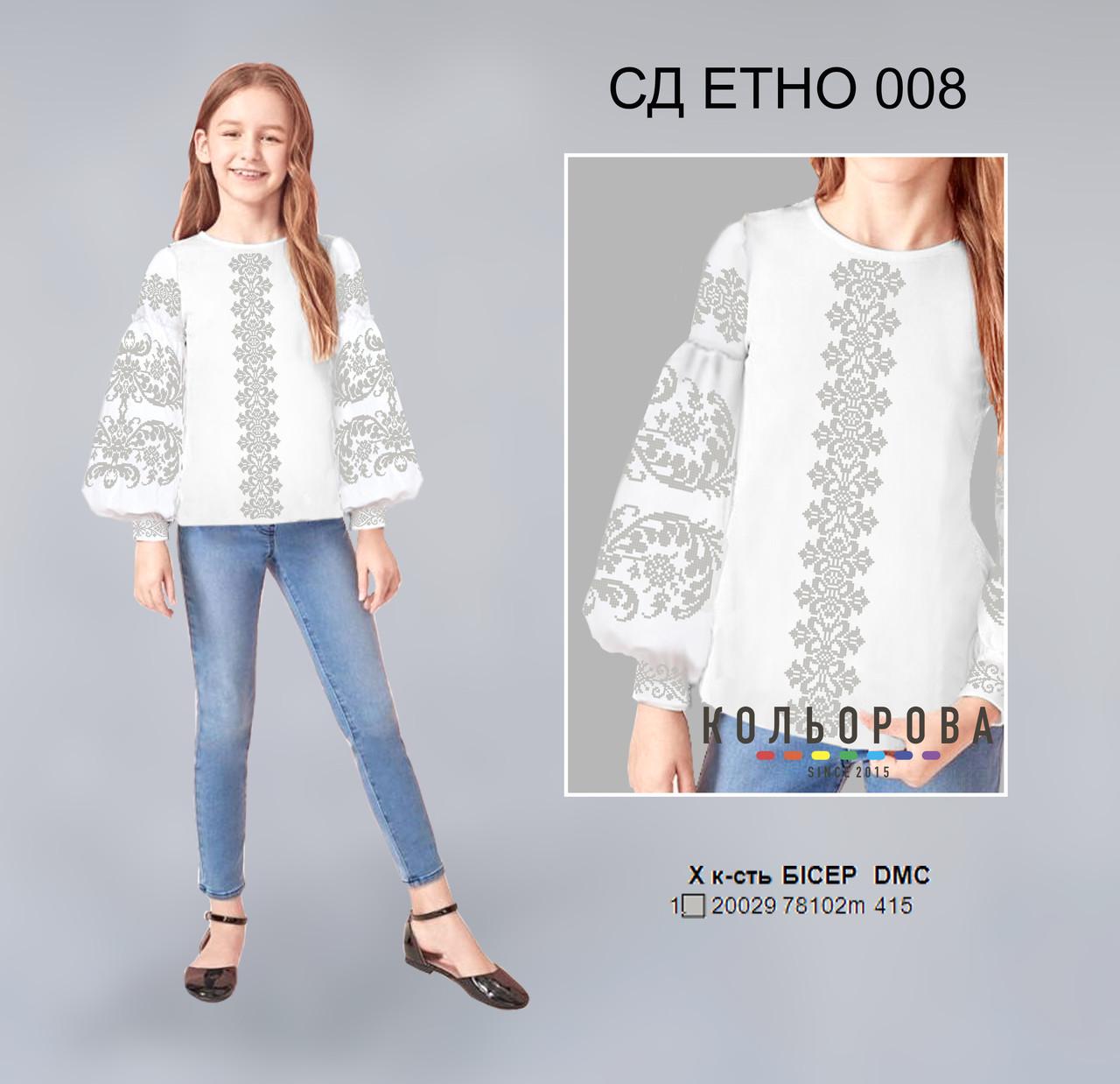Заготовка блузки дитячої в стилі ЕТНО СД Етно-008